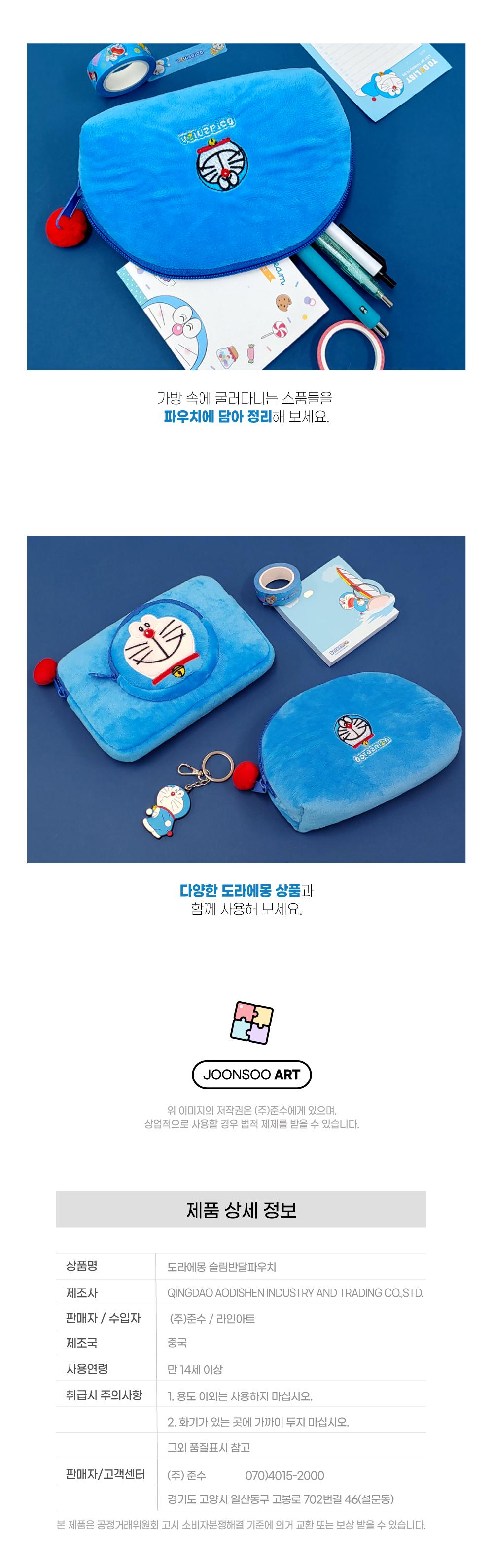도라에몽 슬림반달파우치 - 준수, 6,210원, 패브릭필통, 캐릭터