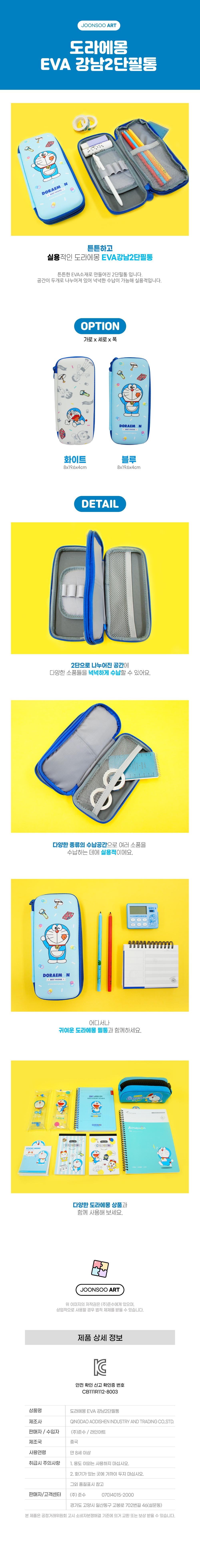 도라에몽 EVA강남2단필통 - 준수, 9,720원, 가죽/합성피혁필통, 캐릭터